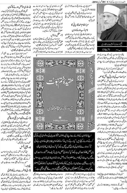 Mustafavi Student Movement Print Media Coverage Weekly Urdu Post (Canada) - Page 6