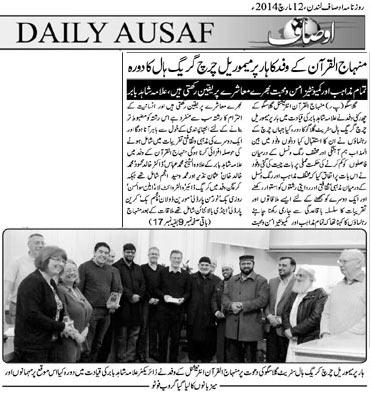 Mustafavi Student Movement Print Media Coverage Daily Ausaf London