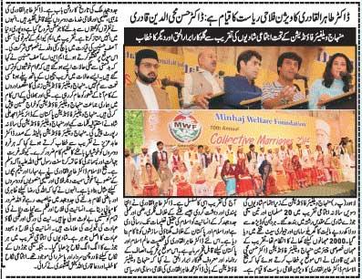 Mustafavi Student Movement Print Media Coverage Weekly Urdu Times UK