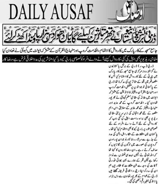 Mustafavi Student Movement Print Media Coverage Daily Ausaf London - Page 2