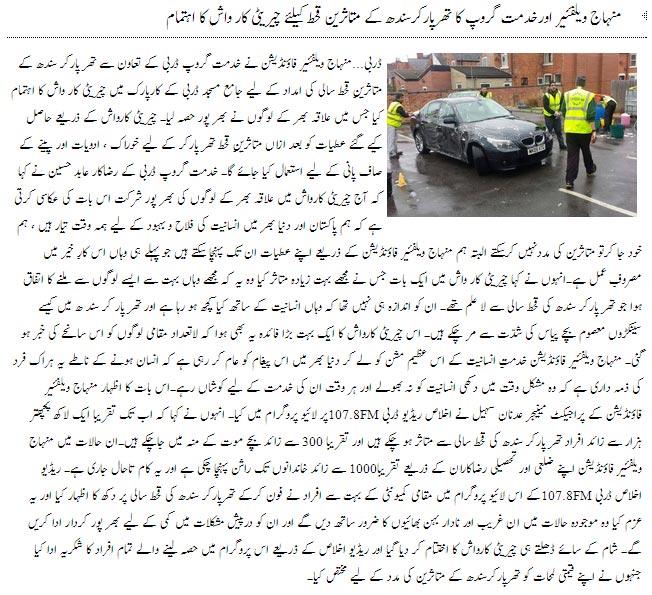 Mustafavi Student Movement Print Media Coverage Kashmir Link London