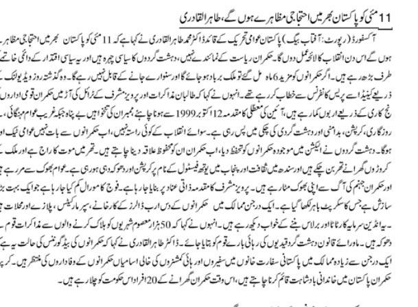Print Media Coverage Daily Ausaf London