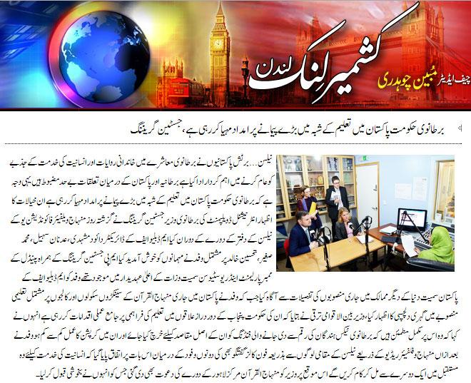 Print Media Coverage Kashmir Link London