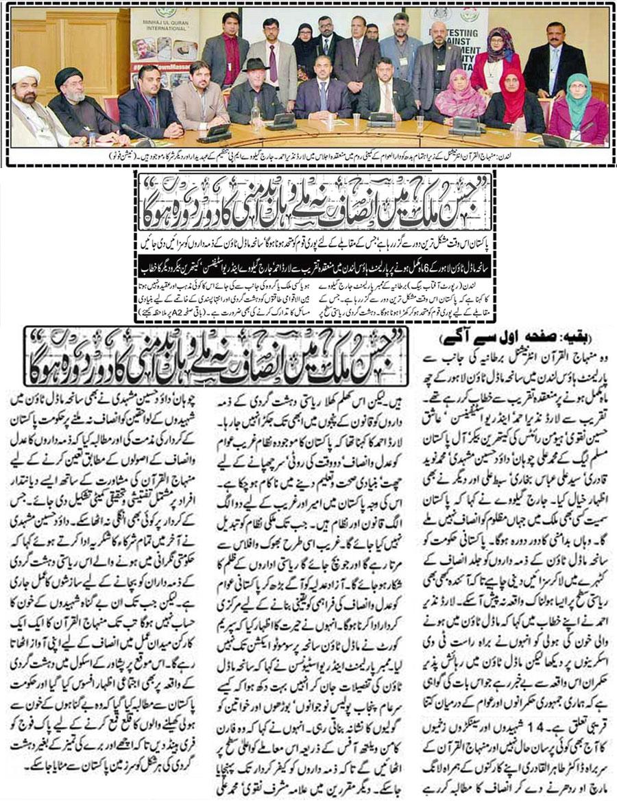 Pakistan Awami Tehreek  Print Media Coverage Daily The Nation
