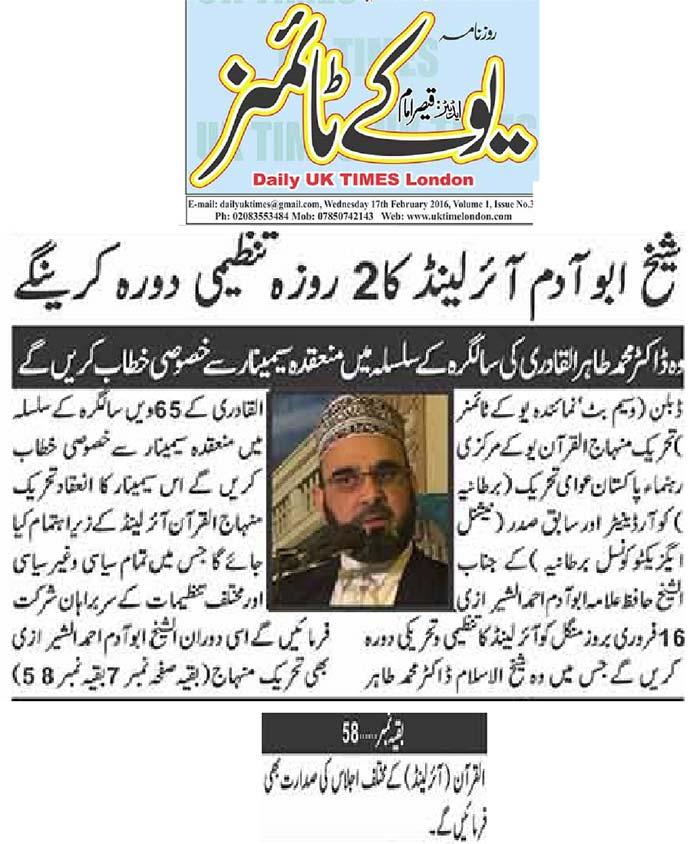 Mustafavi Student Movement Print Media Coverage Daily UK Times