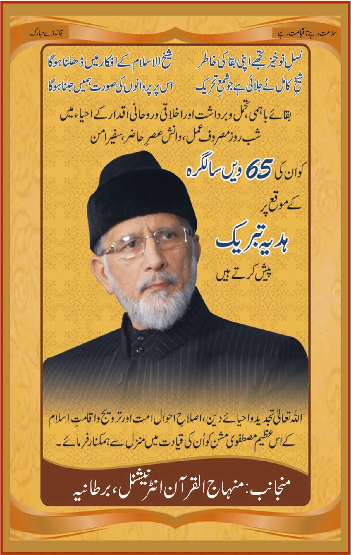 Mustafavi Student Movement Print Media Coverage Urdu Times UK - Page 03
