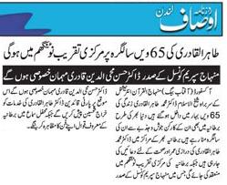 Pakistan Awami Tehreek  Print Media Coverage Daily Ausaf London - Page 3