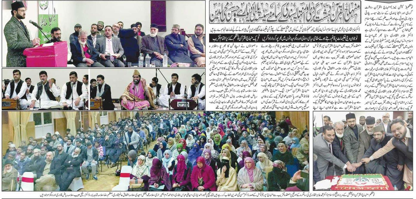 Pakistan Awami Tehreek  Print Media Coverage The Nation London - Page 10