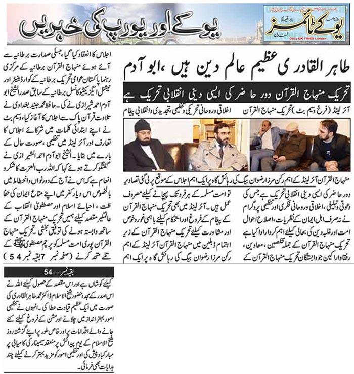 Pakistan Awami Tehreek  Print Media Coverage Daily UK Times London - Page 3