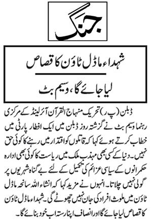 Pakistan Awami Tehreek  Print Media Coverage Daily Jang UK