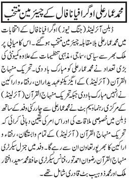 Pakistan Awami Tehreek  Print Media Coverage Daily Jang London