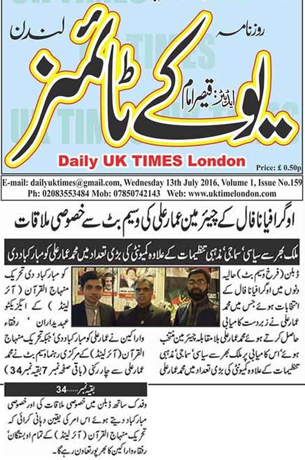 Pakistan Awami Tehreek  Print Media Coverage Daily UK Times London