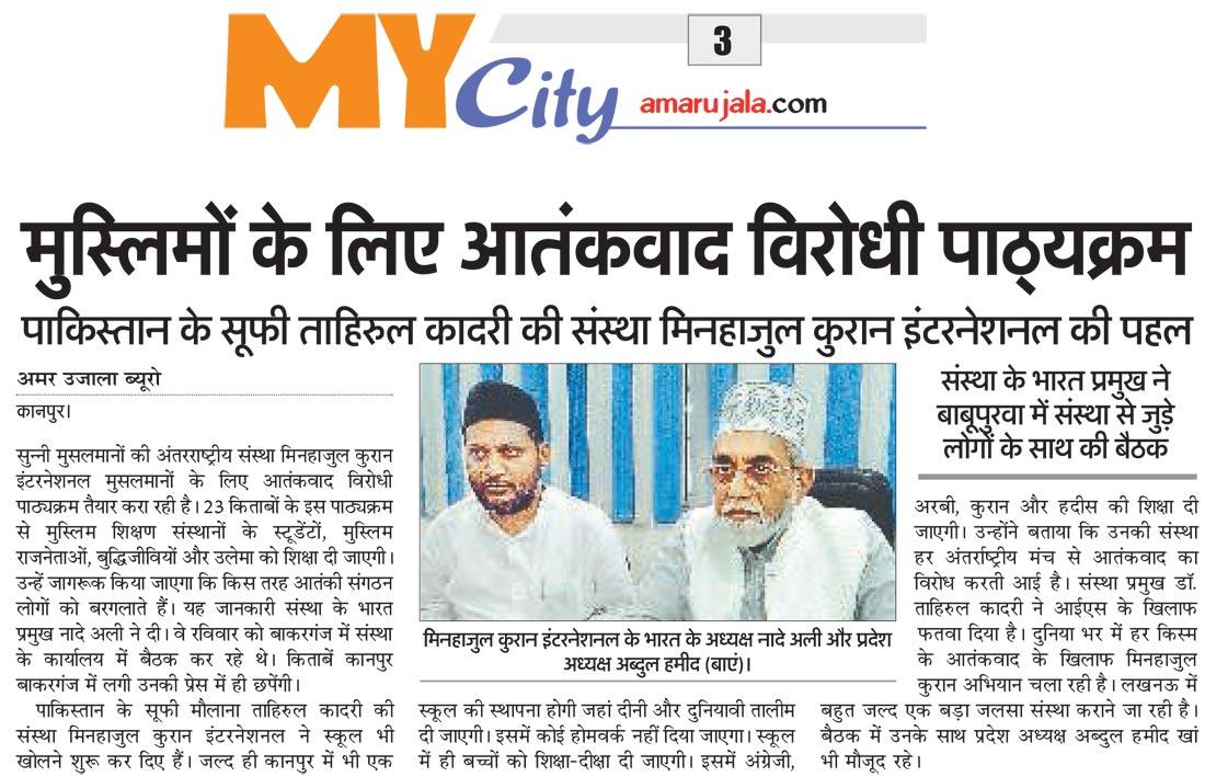 Mustafavi Student Movement Print Media Coverage Daily Amarujala (India) - Page 3