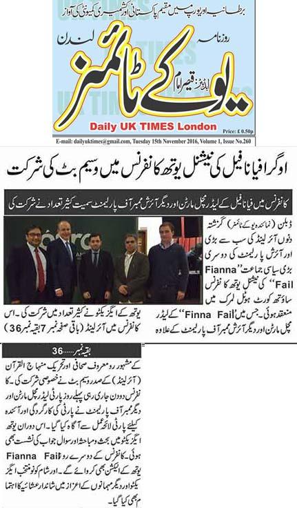 Mustafavi Student Movement Print Media Coverage Daily UK Times London