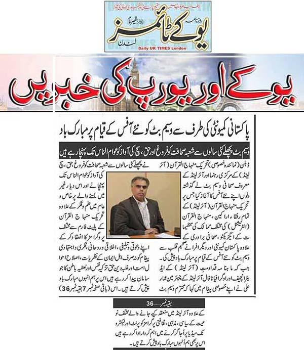 Pakistan Awami Tehreek  Print Media Coverage UK Time
