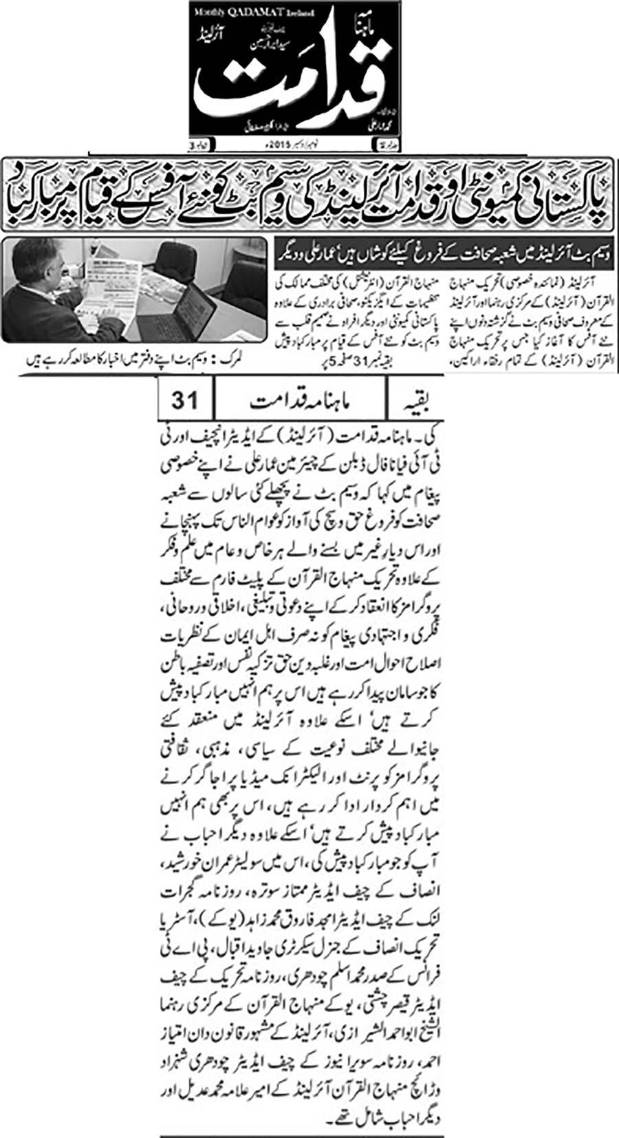 Pakistan Awami Tehreek  Print Media Coverage Monthly Qadamat