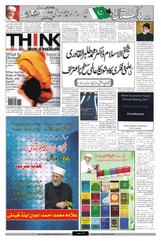 Pakistan Awami Tehreek  Print Media Coverage Weekly Akhbaar e Pakistan - Page 5