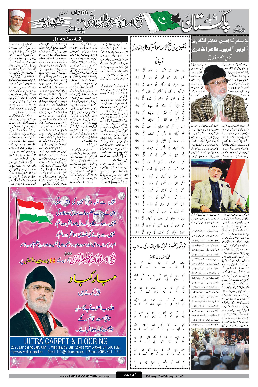 Pakistan Awami Tehreek  Print Media Coverage Weekly Akhbaar e Pakistan - Page 6
