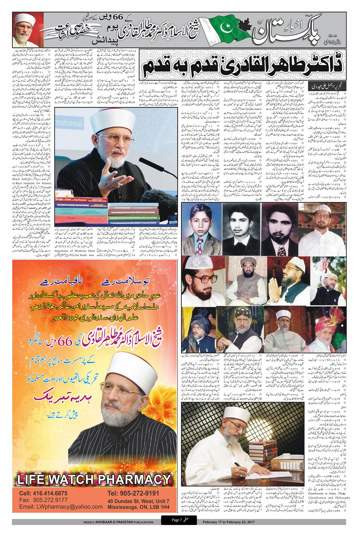 Pakistan Awami Tehreek  Print Media Coverage Weekly Akhbaar e Pakistan - Page 7