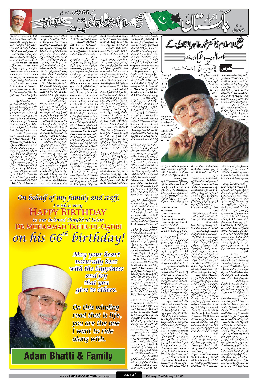 Pakistan Awami Tehreek  Print Media Coverage Weekly Akhbaar e Pakistan - Page 8
