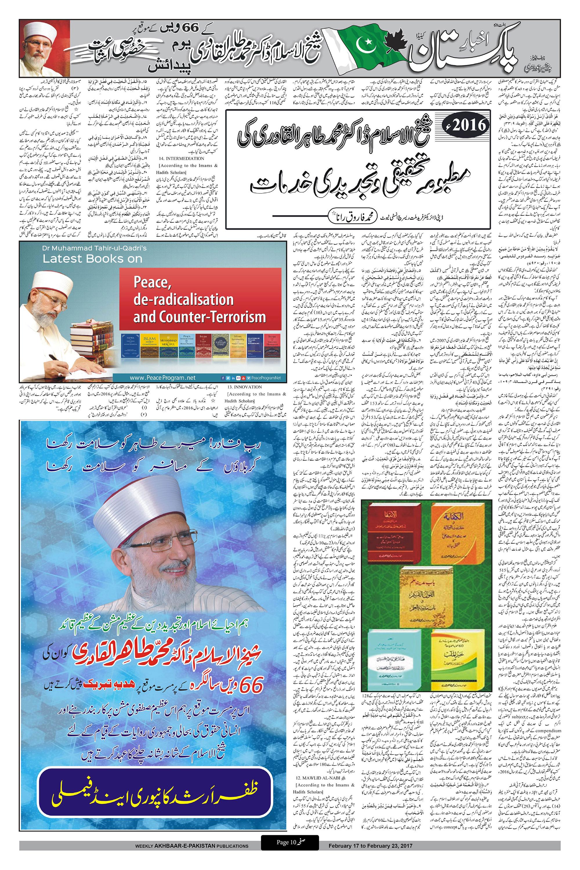 Pakistan Awami Tehreek  Print Media Coverage Weekly Akhbaar e Pakistan - Page 10