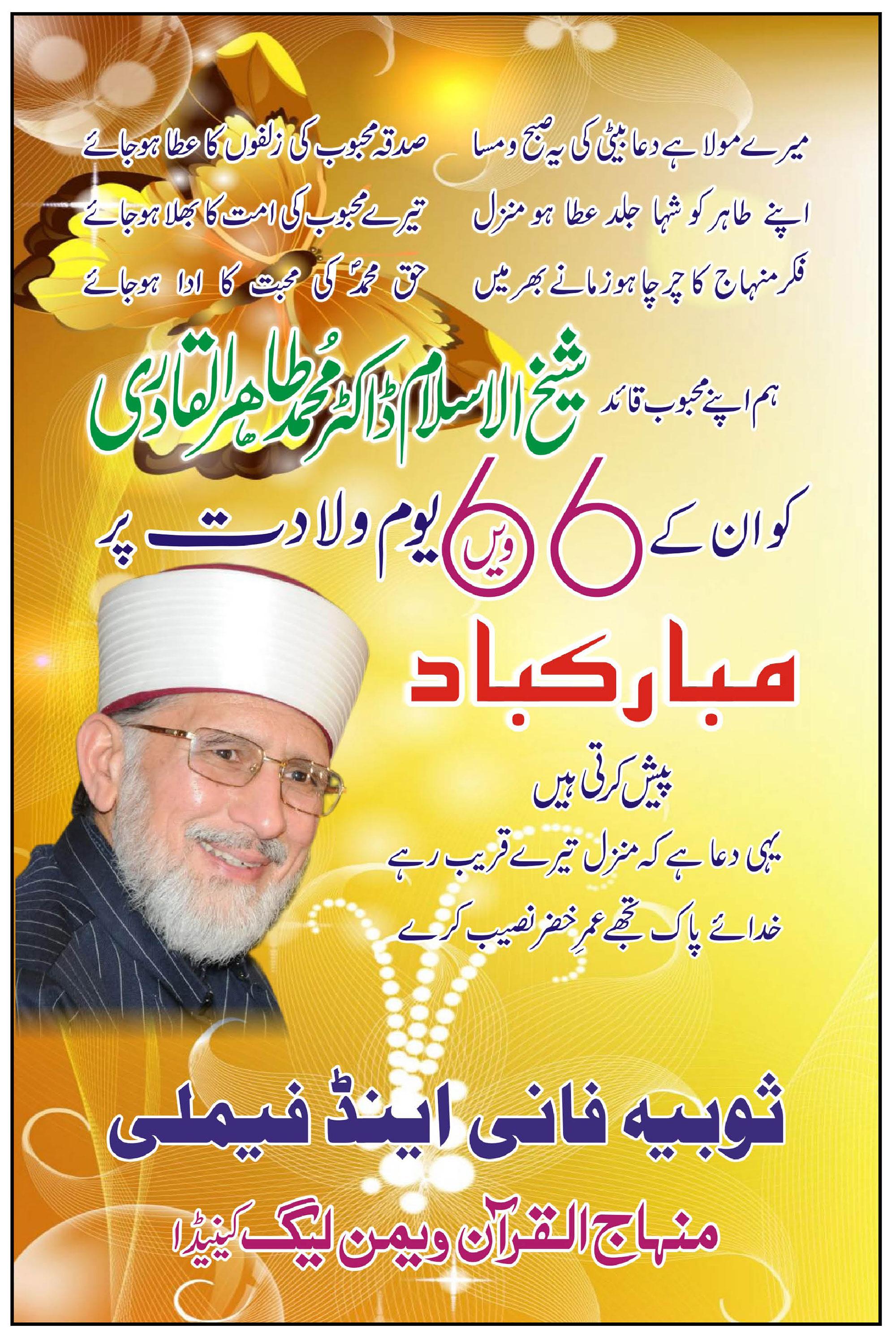 Pakistan Awami Tehreek  Print Media Coverage Weekly Akhbaar e Pakistan - Page 12