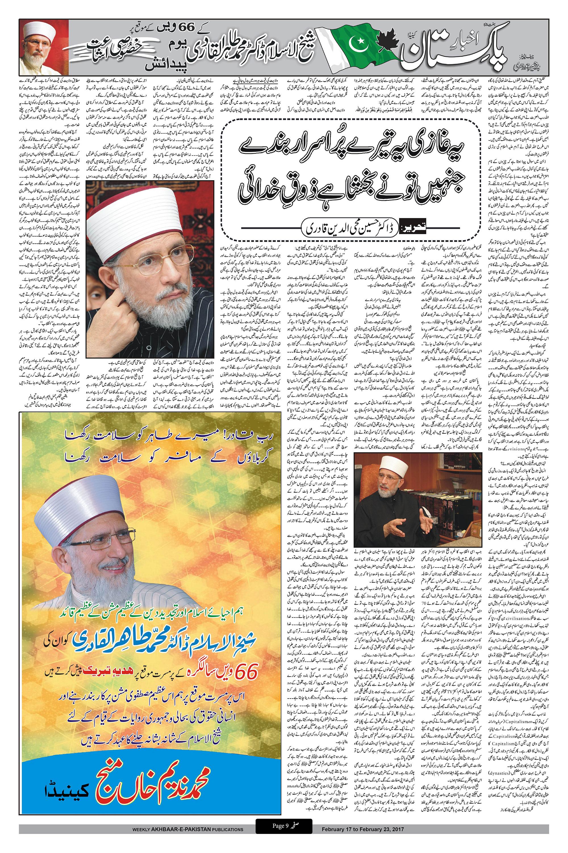 Pakistan Awami Tehreek  Print Media Coverage Weekly Akhbaar e Pakistan - Page 9