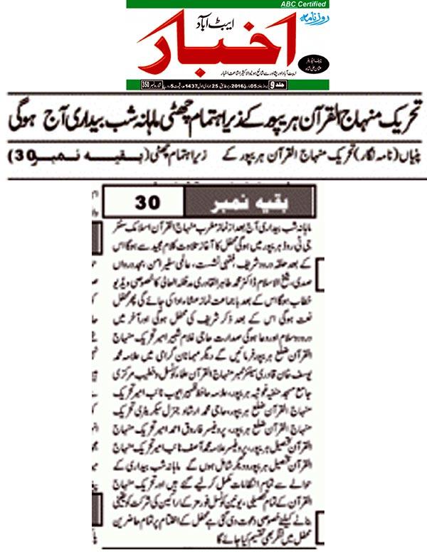 Mustafavi Student Movement Print Media Coverage Daily Akhbar