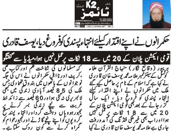 Pakistan Awami Tehreek  Print Media Coverage Daily K2 Times Abbottabad