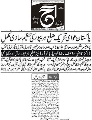 Pakistan Awami Tehreek  Print Media Coverage Daily Aaj News
