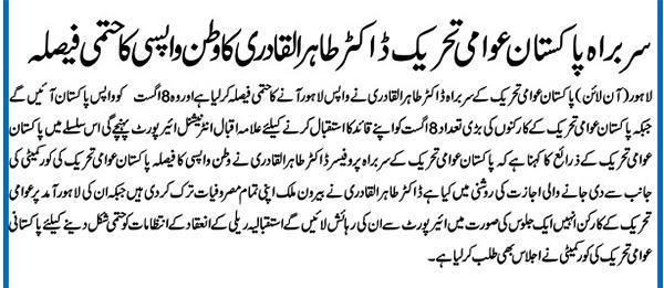 Pakistan Awami Tehreek  Print Media Coverage Daily Aaj Abbottabad