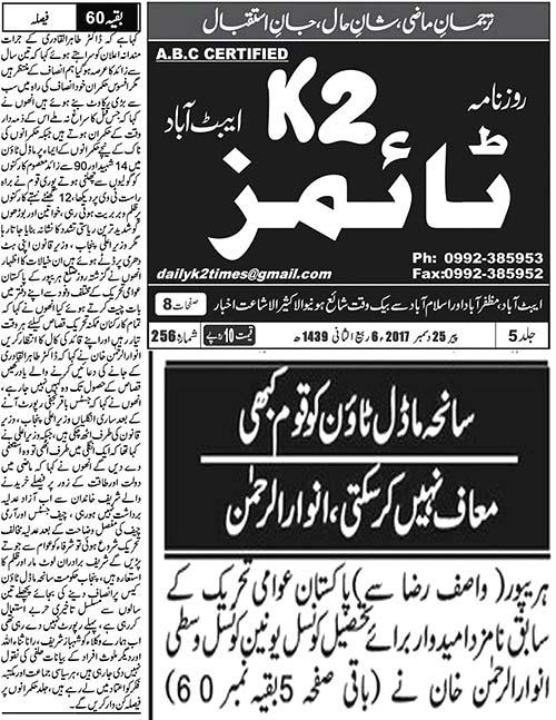 Pakistan Awami Tehreek  Print Media Coverage Times K 2