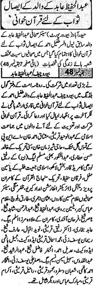 Minhaj-ul-Quran  Print Media CoverageDaily Ummat Page 4