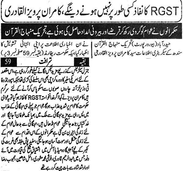 Minhaj-ul-Quran  Print Media CoverageDaily Sharafat Page 4