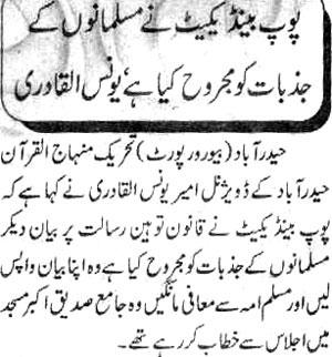 Minhaj-ul-Quran  Print Media CoverageDaily Jurrat Page 2