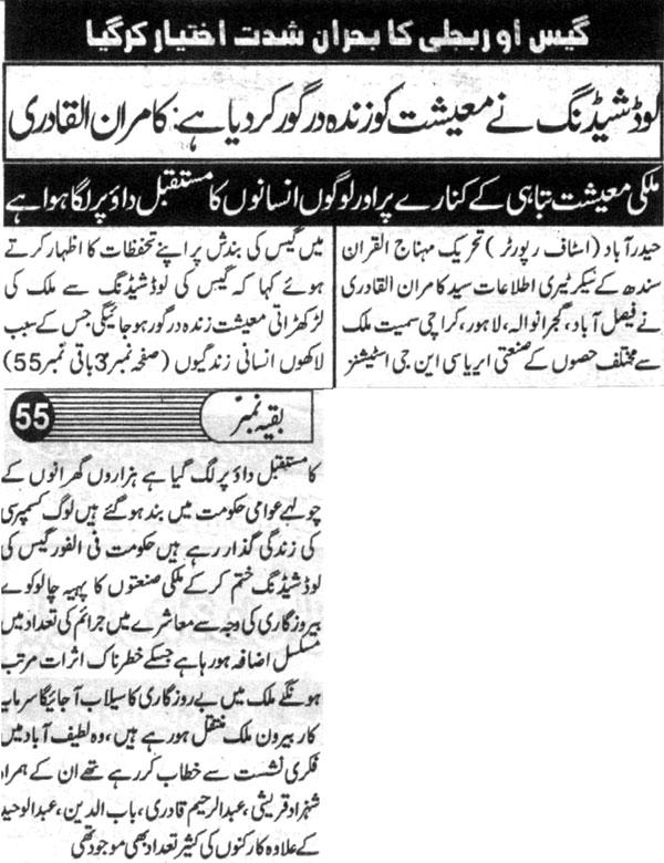 Minhaj-ul-Quran  Print Media CoverageDaily Sarmaya Page 2