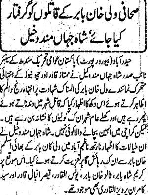 Minhaj-ul-Quran  Print Media CoverageDaily Sharafat Page 2