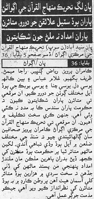 Minhaj-ul-Quran  Print Media CoverageDaily Sapoot Page 2