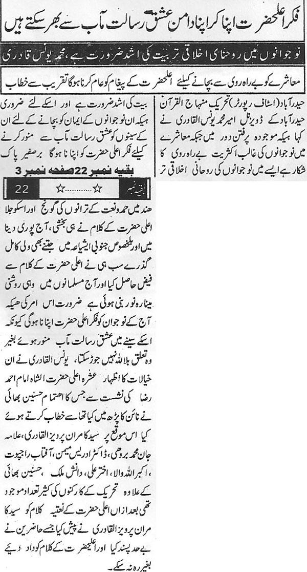 Minhaj-ul-Quran  Print Media CoverageWeekly Hammass Page 2