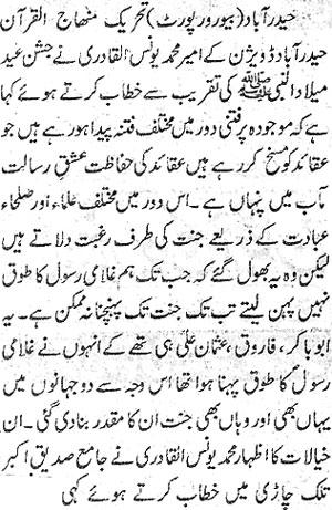 Minhaj-ul-Quran  Print Media CoverageDaily Quami Page 3