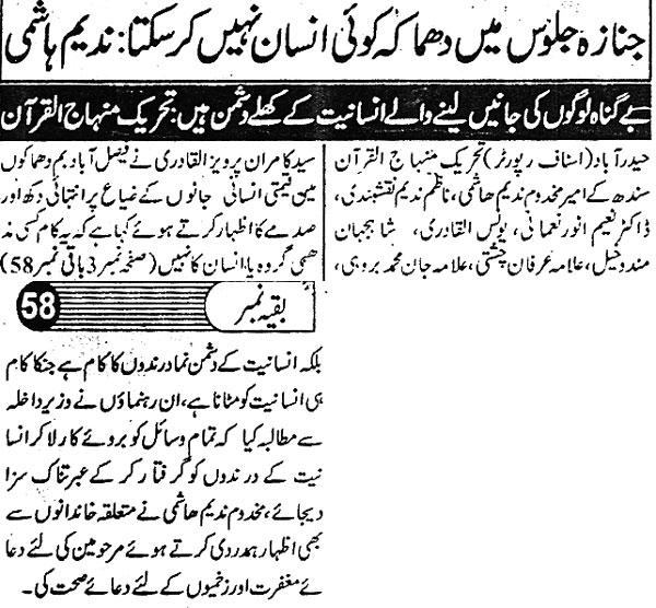 تحریک منہاج القرآن Minhaj-ul-Quran  Print Media Coverage پرنٹ میڈیا کوریج Daily Sarmaya Page 2