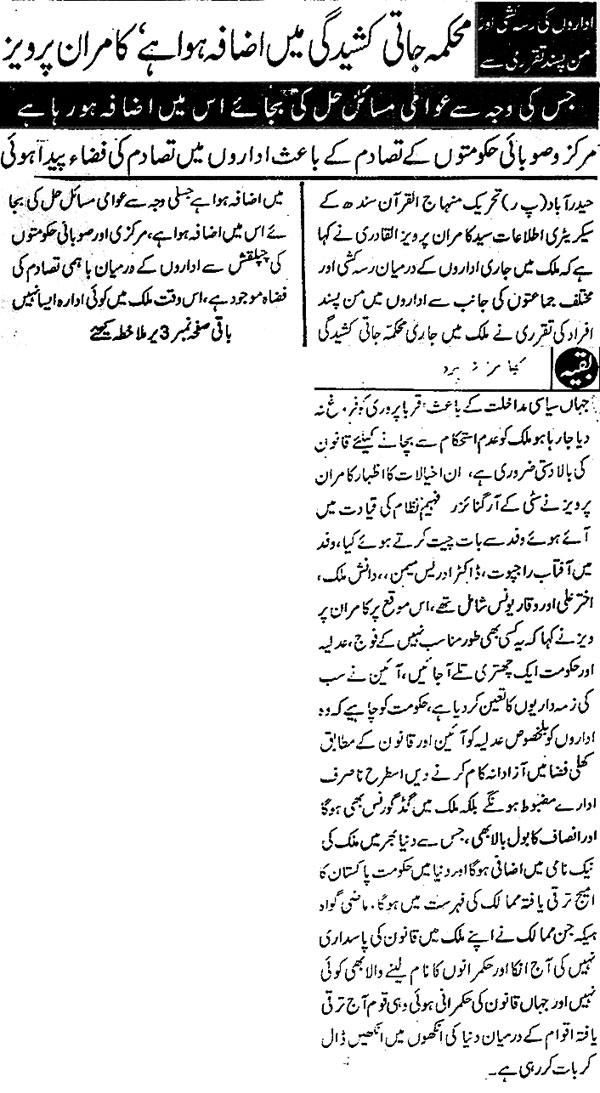 Minhaj-ul-Quran  Print Media Coverage Daily Pasban Page 2