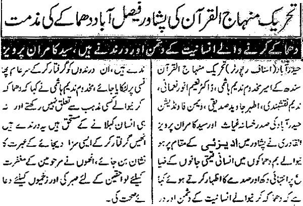 Minhaj-ul-Quran  Print Media Coverage Daily Hammas Page 2