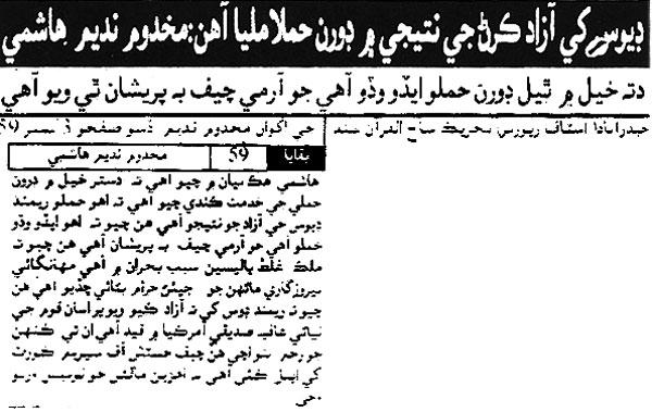 Minhaj-ul-Quran  Print Media Coverage Daily Sindhoo Page 2