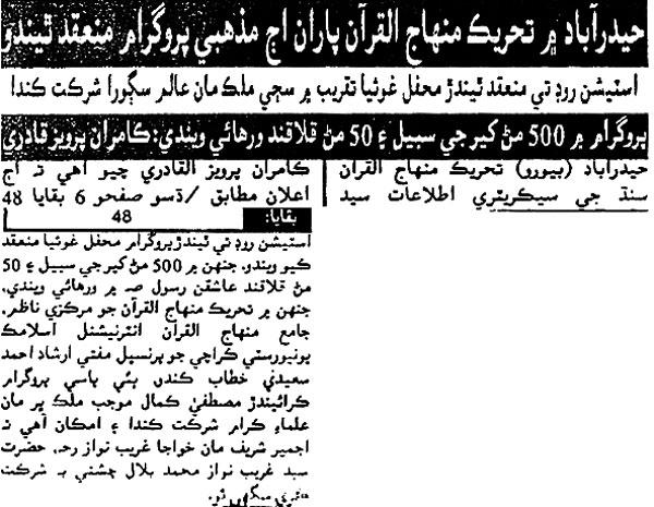 Minhaj-ul-Quran  Print Media CoverageDaily Hilal-e-Pakistan Page 2
