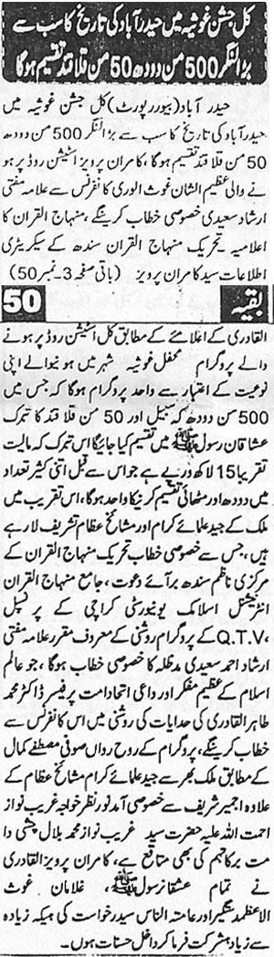 Minhaj-ul-Quran  Print Media CoverageDaily Zamana Page 2