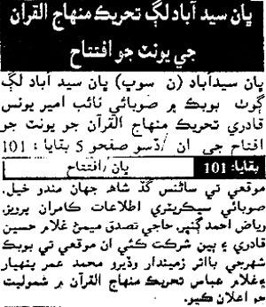 Minhaj-ul-Quran  Print Media CoverageDaily Soap Page 2