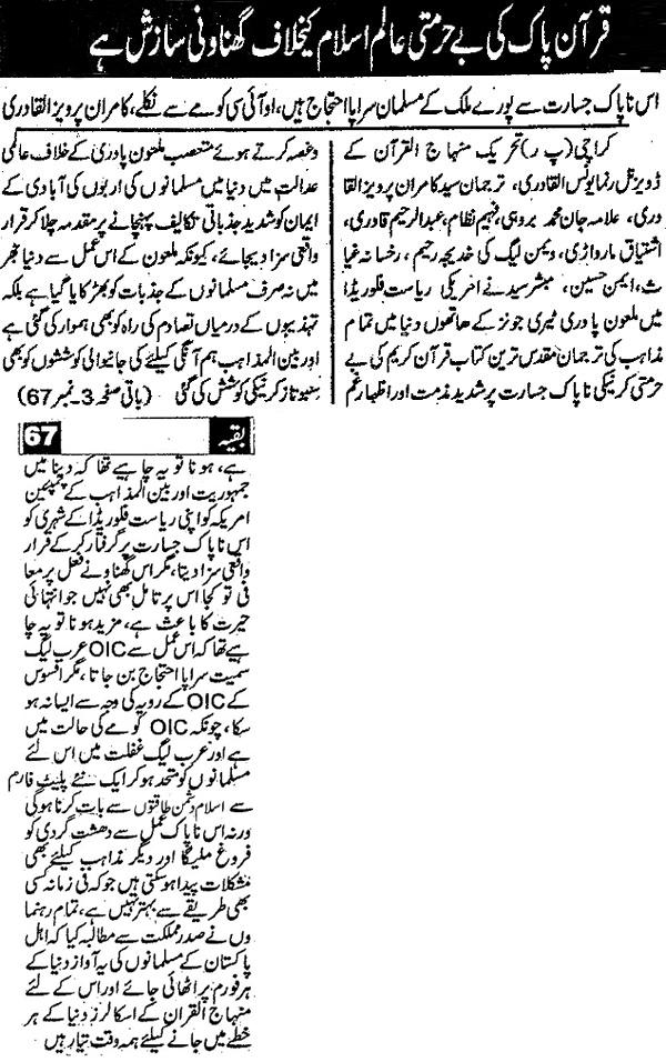 تحریک منہاج القرآن Minhaj-ul-Quran  Print Media Coverage پرنٹ میڈیا کوریج Daily Zamana Page 2