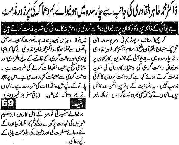 Mustafavi Student Movement Print Media Coverage Daily Zamana Page 2