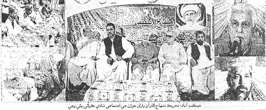 Minhaj-ul-Quran  Print Media CoverageDaily Ibrat Page 2